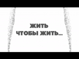 Леонид Адамов - Жить, чтобы жить