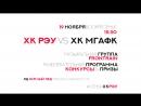 ХК РЭУ vs ХК МГАФК / 19.11 вс / 15:30 / ЛД Южный Лёд