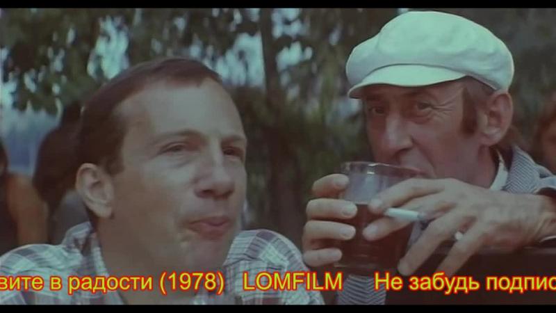 Смотрим вместе *** Живите в радости (1978)