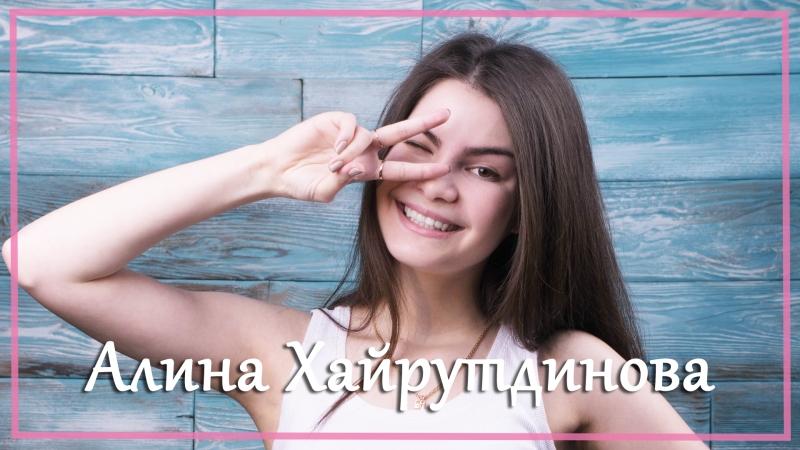 Видеоинтерью с Алиной Хайрутдиновой | Мисс филолог'18