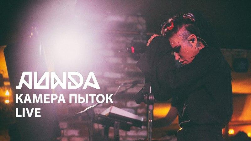 ЛИНДА - Камера пыток (ОЙКУМЕНА LIVE Екатеринбург 22.03.2018)
