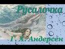 РУСАЛОЧКА - Г. Х. Андерсена - Иллюстрации ЛОМАЕВА - АУДИО СКАЗКА 🎧 про ПРИНЦЕССУ - Видеокниги 📹 📖
