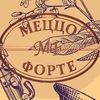 MosForte (Музыкальные инструменты)
