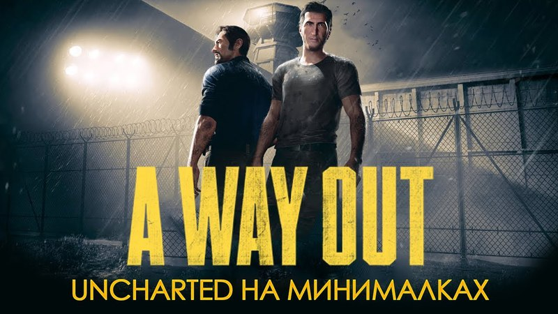 Обзор A Way Out - Uncharted на минималках (feat. OKLP)