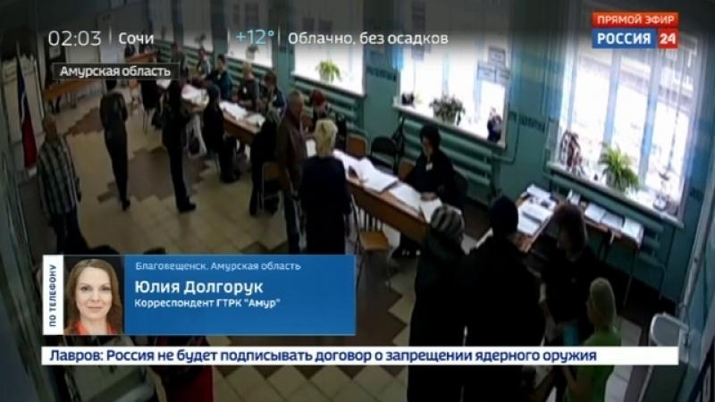 Новости на «Россия 24» • В Амурской области созданы все условия для голосования вахтовиков