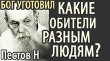 Какие Обители Бог приготовил Разным людям Пестов Николай