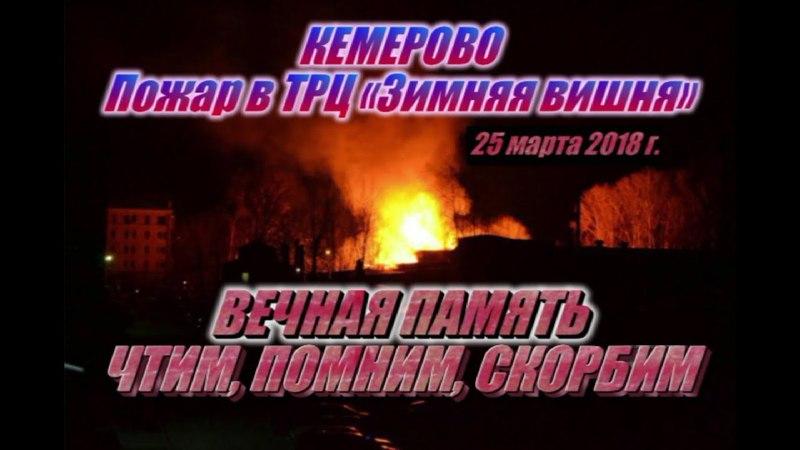 Пожар в Кемерово 25 032018 ПОГИБЛИ ДЕТИ ВЕЧНАЯ ПАМЯТЬ