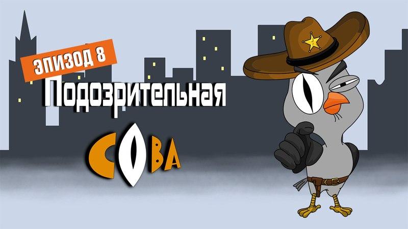Подозрительная Сова 1 сезон 8 серия Шеф полиции