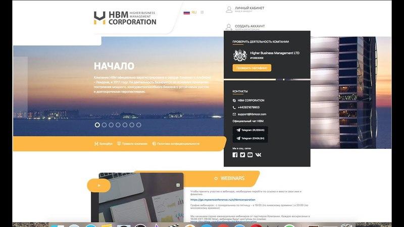 HBM CORPORATION ⚫ ВКЛАД 2000$ В НОВЫЙ КАЧЕСТВЕННЫЙ ИНВЕСТИЦИОННЫЙ ПРОЕКТ