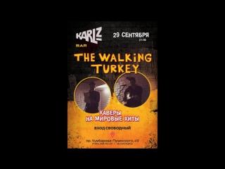 Приходи в Karlz сегодня(29-го сентября!) На группу The Walking Turkey!