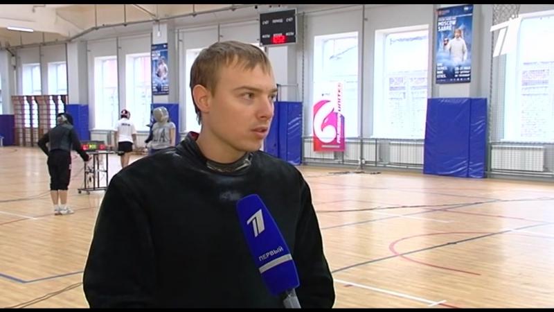 Петербург - родина российского фехтования. Сюжет 1 канала 17.11.2017