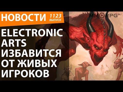 Electronic Arts избавится от живых игроков. Новости