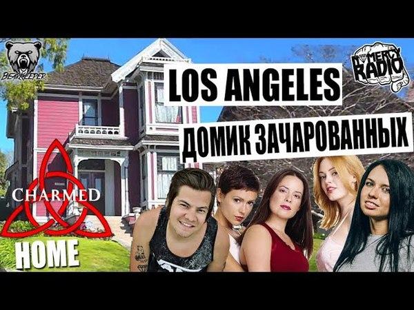 Домик Зачарованных   Charmed Home - Marlin Manson   Los Angeles   California