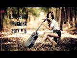 ДУШЕВНАЯ ПОПУЛЯРНАЯ РУССКАЯ МУЗЫКА 2017 ? Душевные Русские Песни Новинки Музыки ? Russian Music #5