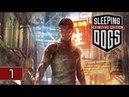 Sleeping Dogs 1 Бей, ломай, круши