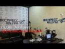 Live Радио Экспресс в Пензе 105.2fm