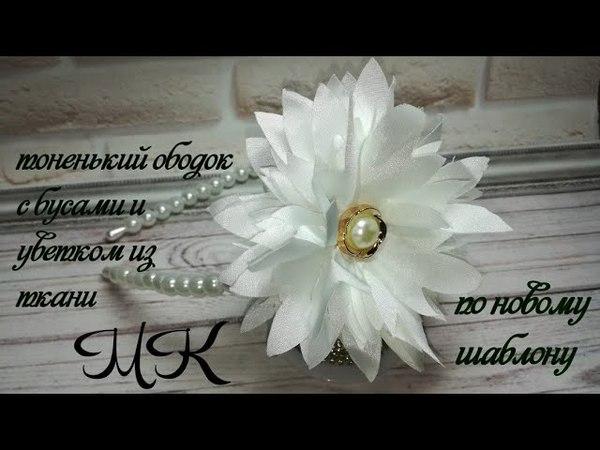 Тоненький ободок с бусинками и цветком из ткани МК Delicate bezel with beads and fabric flower