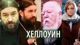 Слово о Хеллоуин - протоиерей А.Ткачёв, протоиерей Д.Смирнов, Н.Поклонская
