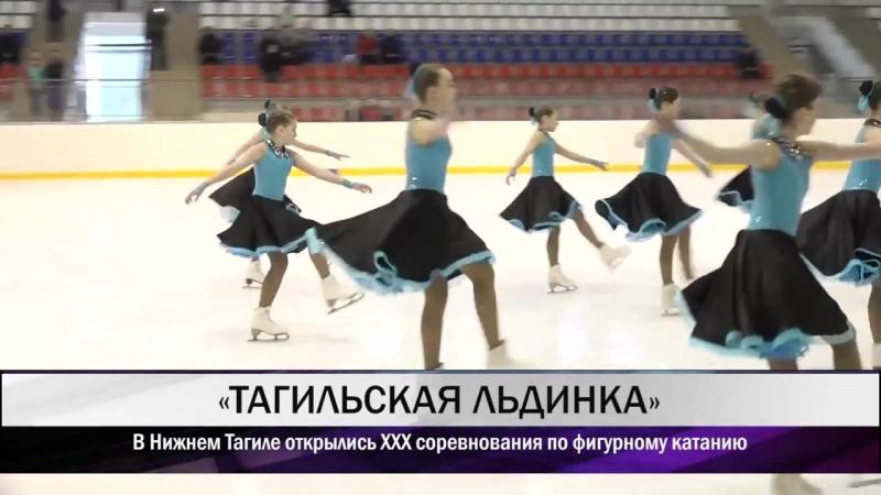 В Нижнем Тагиле открылись ХХХ соревнования по фигурному катанию (МАУ Тагил-ТВ)