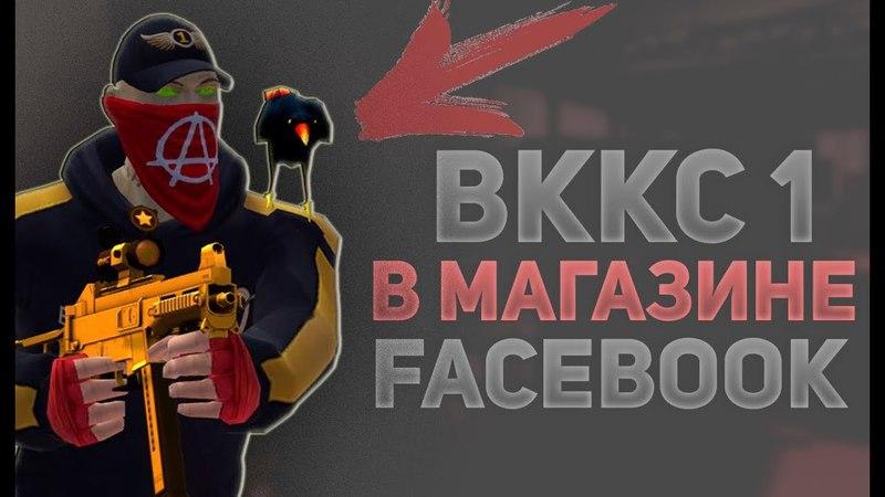 Контра сити: ВККС-1 ВЫШЛА В МАГАЗИНЕ НА ФЕЙСБУКЕ!! НАКОНЕЦ АДМИНЫ ПЕРЕСТАНУТ НЕАДЕКВАТ ТВОРИТЬ