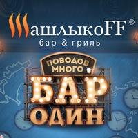 shashlikoff_nvkz