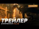 DUB | Трейлер №1: «Мир юрского периода: Потерянное королевство»  / «Jurassic World: Fallen Kingdom», 2018