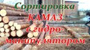Камаз с гидроманипулятором для леса Сортировка леса фишкой с Камаза на работе