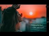ПРЕМЬЕРА ТРЕКА! Группа ПАЦАНЫ - По морям (Аудио 2018) #пацаны