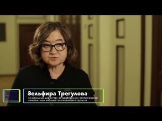 Генеральный директор Государственной Третьяковской галереи Зельфира Трегулова о Всероссийском конкурсе