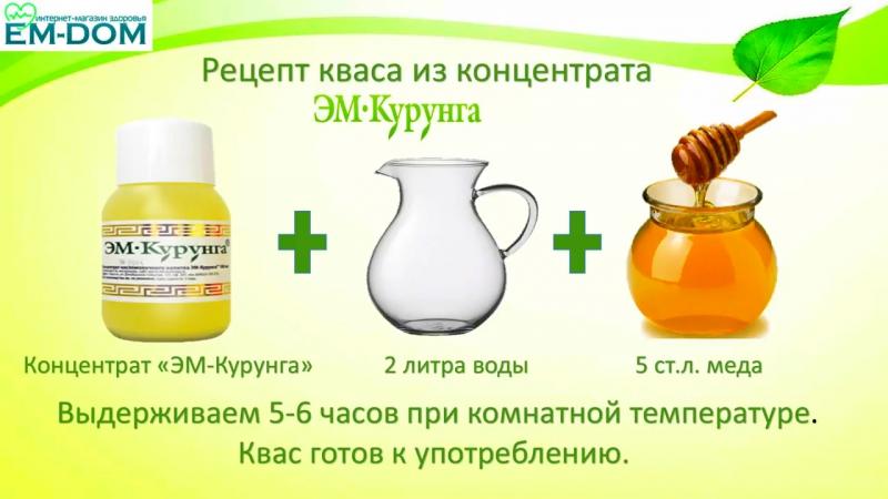 Приготовление ЭМ-КВАСА httpem-dom.ru-