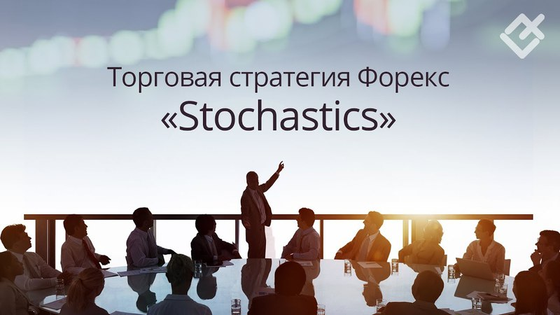Торговая стратегия Форекс «Stochastics»