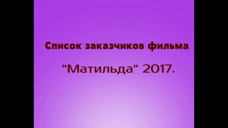 Список заказчиков фильма Матильда 2017 Распространяйте ролик
