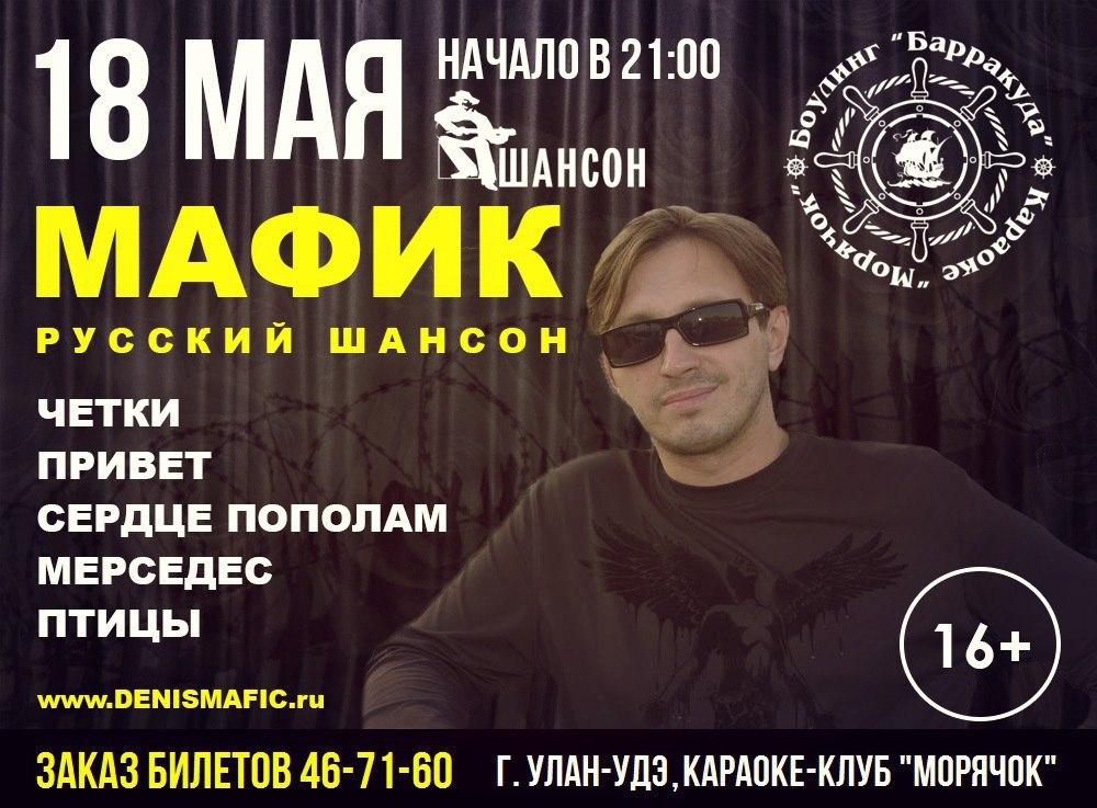 Афиша Улан-Удэ Концерт Мафика (шансон)