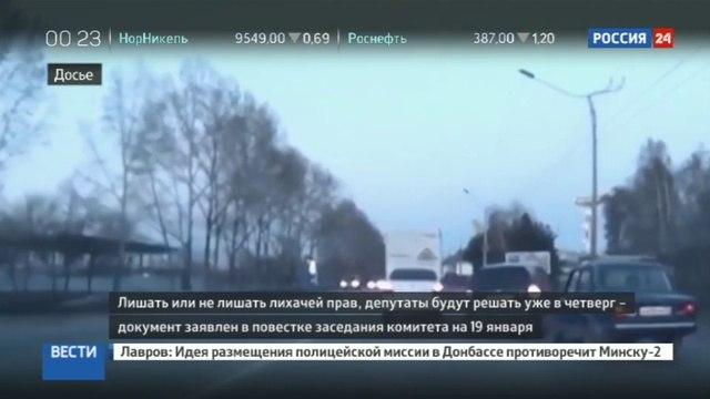 Новости на «Россия 24» • Опасное вождение по строгости наказания могут приравнять к пьяной езде