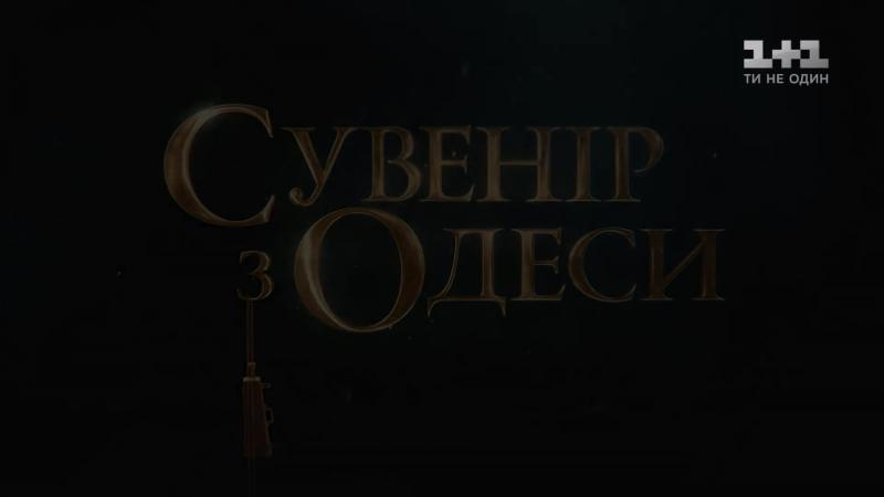 Сувенір з Одеси. 1 серія ArturD.A.S.