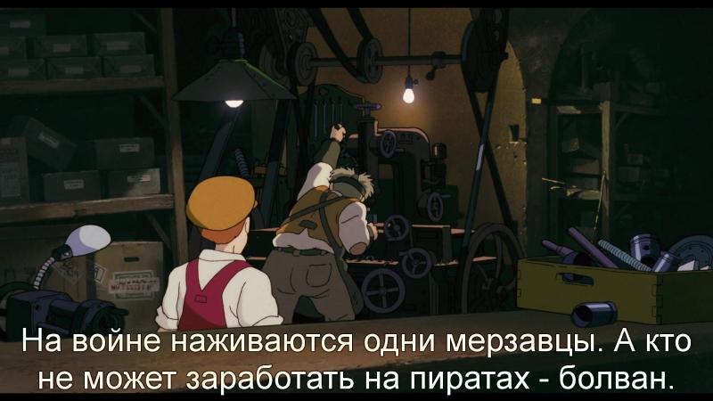 Порко Россо | Porco Rosso (1992) Jap Rus Sub (1080p HD)