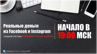Реальные Деньги из Facebook и Instagram 3 0 день №1 (9 апреля 2018)