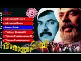 Dada Sahib 2000 Mammootty Hit Movie Songs Malayalam