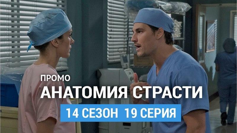 Анатомия страсти 14 сезон 19 серия Промо (Русская Озвучка)