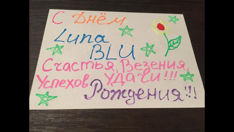 Поздравление Luna Blu С ДНЕМ РОЖДЕНИЯ от наших Гимнасток )