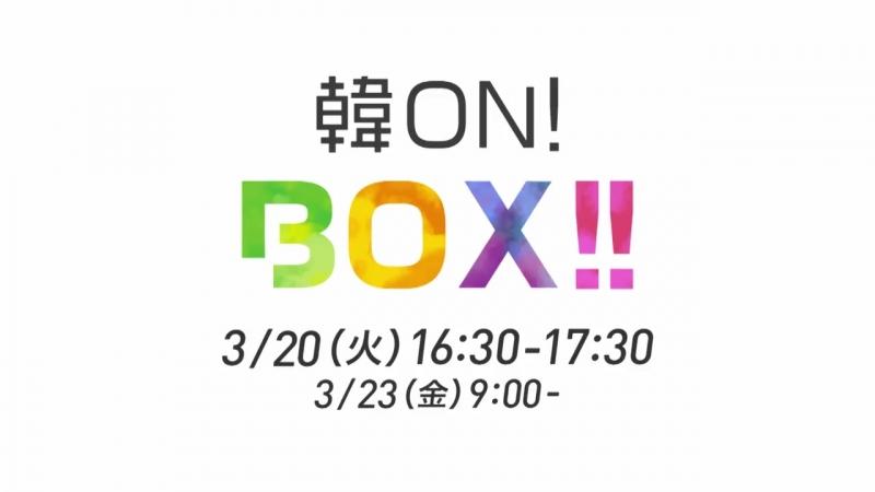 180320 • KangON! Box!! teaser • ONF
