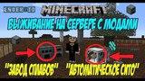 Minecraft выживание на сервере с модами / Завод сплавов мод Ender IO / Авто сито мод Ex Compressum