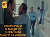 Хидоят Кисми-67 Ролик DARVOZ FILM HD4K