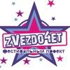 ZVEZдочет - фестиваль-конкурс юных талантов