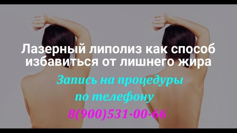 Убрать ЖИР с живота ЛАЗЕРОМ Запись на процедуры по тел 8 900 531 00 66