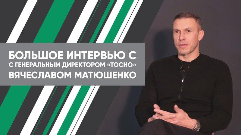 Интервью с генеральным директором Тосно 1