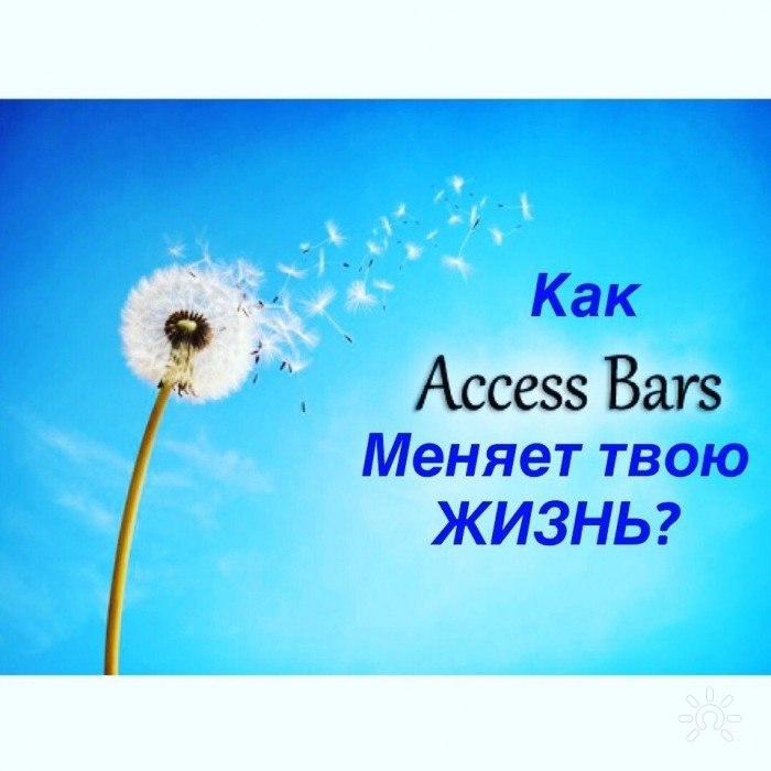 Афиша Тюмень Access Bars обучение сессии в Тюмени