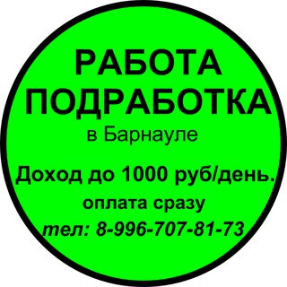 Барнаул работа зарплата каждый день