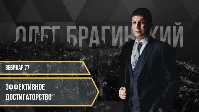 Олег Брагинский Вебинар 77 Эффективное достигаторство