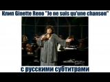 Клип Ginette Reno - Je ne suis qu'une chanson с русскими субтитрами